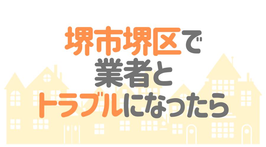 大阪府堺市堺区の塗装業者とトラブルになった場合の対処方法