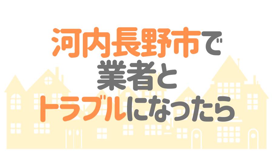 大阪府河内長野市の塗装業者とトラブルになった場合の対処方法