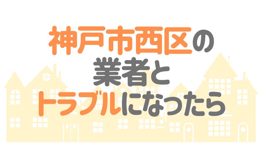 兵庫県神戸市西区の塗装業者とトラブルになった場合の対処方法
