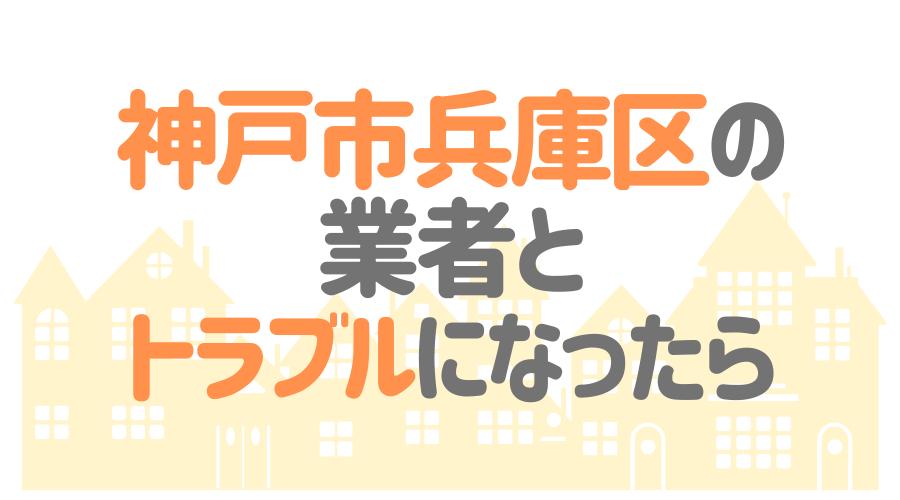 兵庫県神戸市兵庫区の塗装業者とトラブルになった場合の対処方法