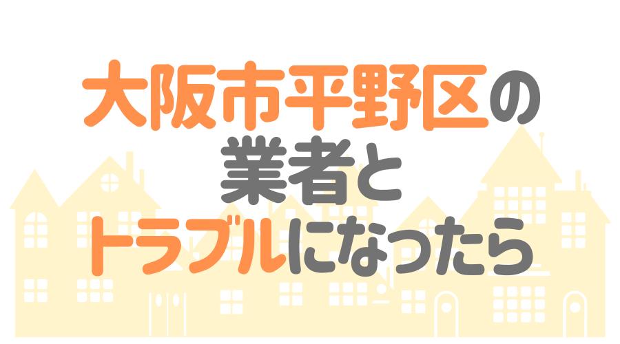 大阪府大阪市平野区の塗装業者とトラブルになった場合の対処方法