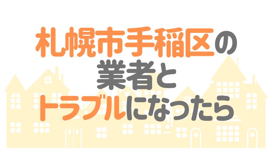 北海道札幌市手稲区の塗装業者とトラブルになった場合の対処方法