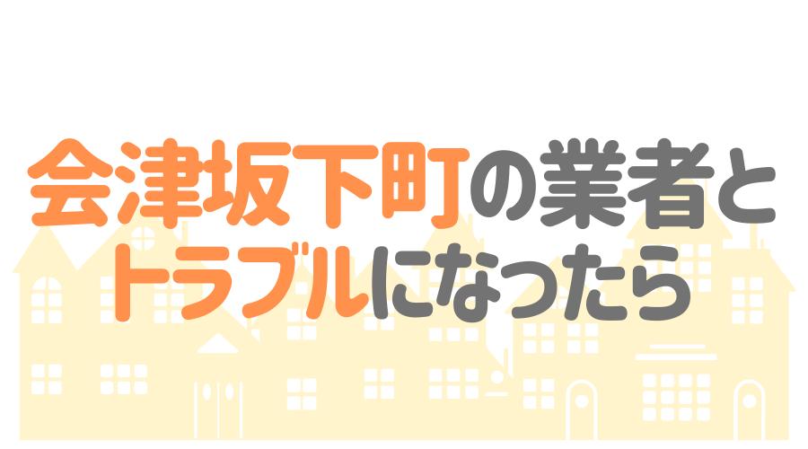 福島県会津坂下町の塗装業者とトラブルになった場合の対処方法