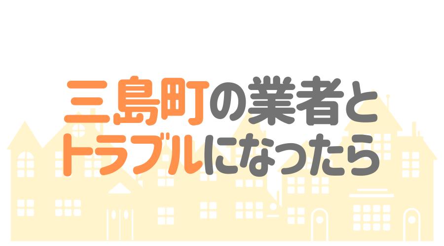 福島県三島町の塗装業者とトラブルになった場合の対処方法