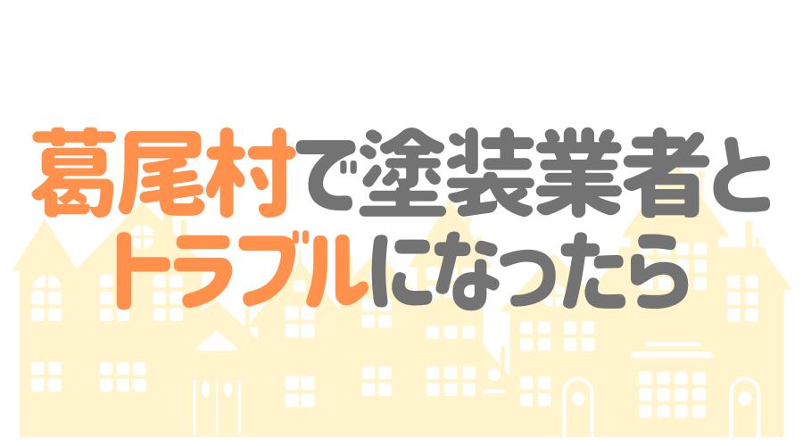 福島県葛尾村の塗装業者とトラブルになった場合の対処方法