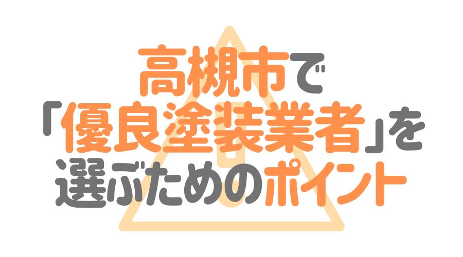 大阪府高槻市で「優良塗装業者」を選ぶためのポイント
