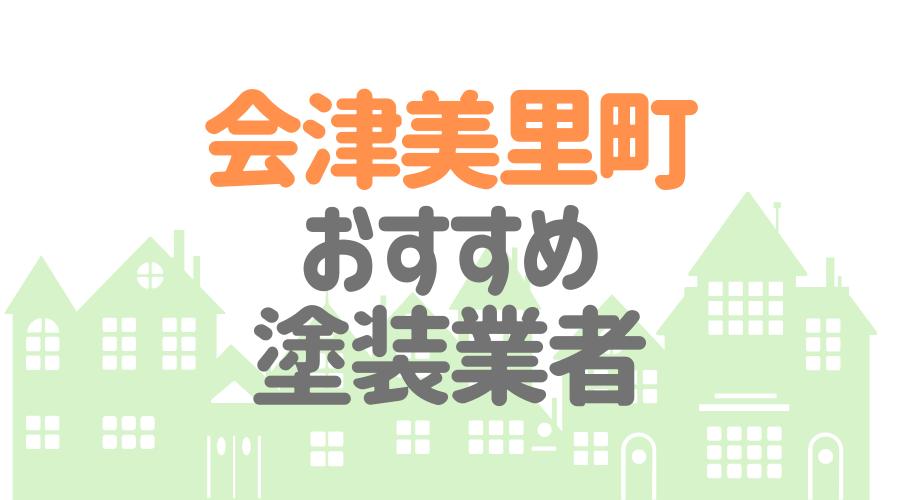 会津美里町おすすめ塗装業者
