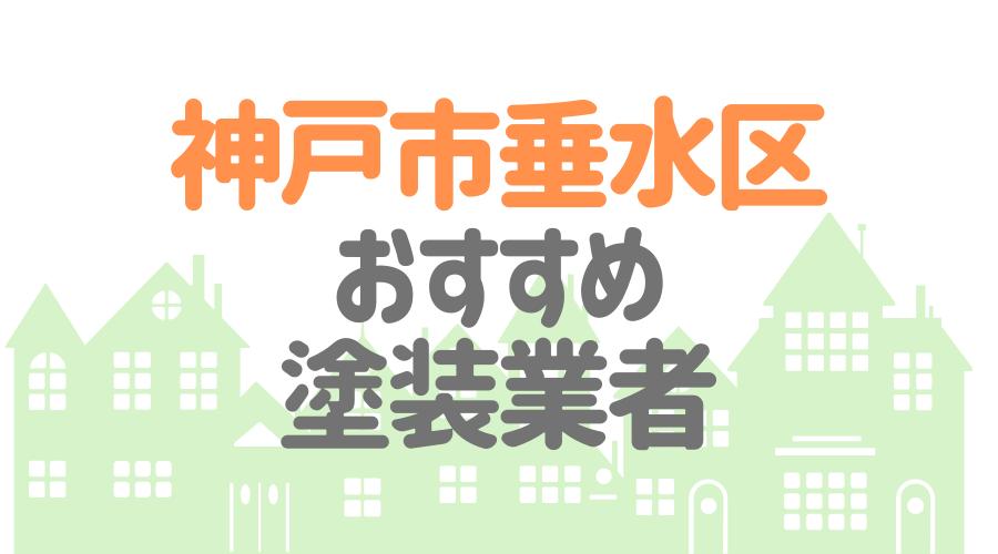 兵庫県神戸市垂水区のおすすめ「屋根・外壁塗装業者」一覧