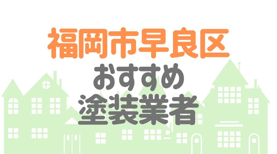 福岡県福岡市早良区のおすすめ「屋根・外壁塗装業者」一覧