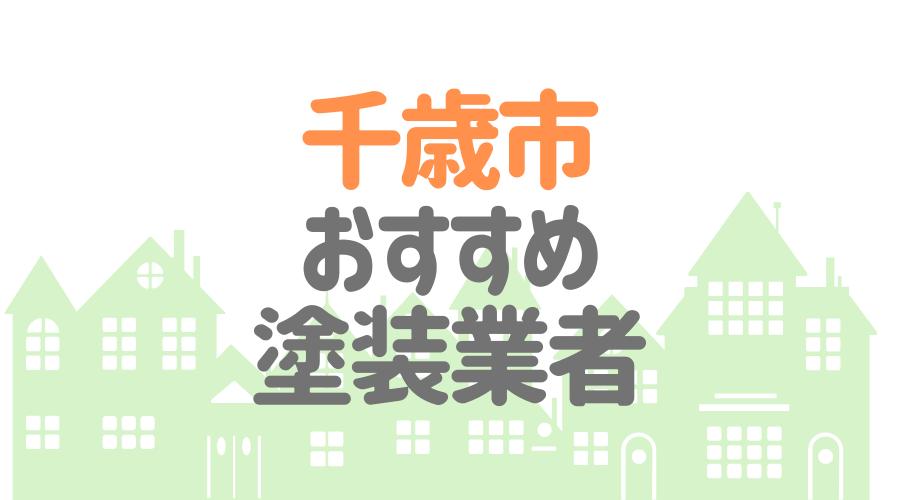 北海道千歳市のおすすめ「屋根・外壁塗装業者」一覧
