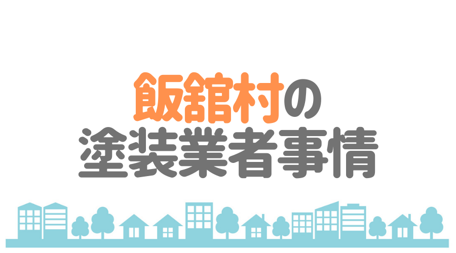 福島県飯舘村の塗装業者事情