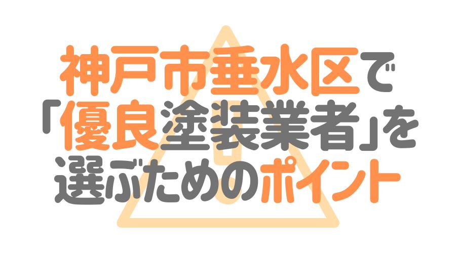 兵庫県神戸市垂水区で「優良塗装業者」を選ぶためのポイント