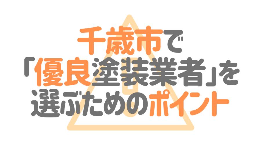 北海道千歳市で「優良塗装業者」を選ぶためのポイント