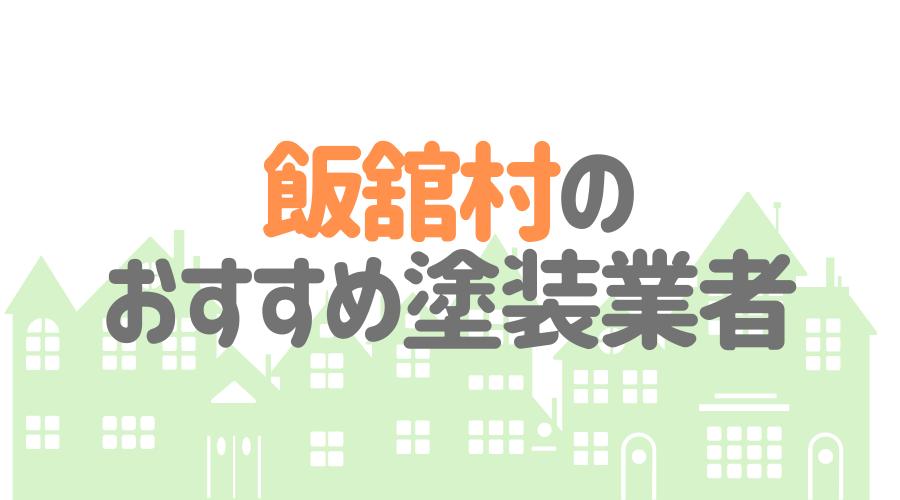 福島県飯舘村のおすすめ「屋根・外壁塗装業者」一覧