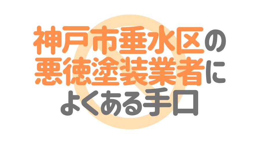 兵庫県神戸市垂水区の悪徳塗装業者によくある手口4パターン