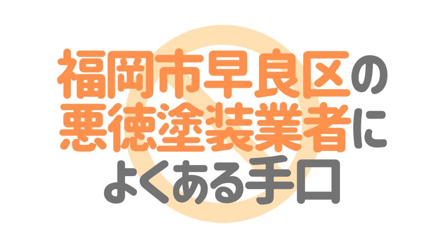福岡県福岡市早良区の悪徳塗装業者によくある手口4パターン
