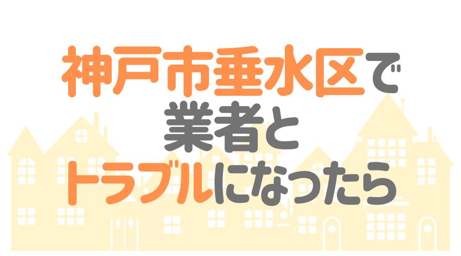 兵庫県神戸市垂水区の塗装業者とトラブルになった場合の対処方法