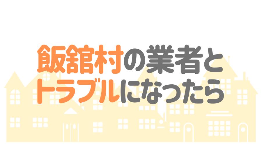 福島県飯舘村の塗装業者とトラブルになった場合の対処方法