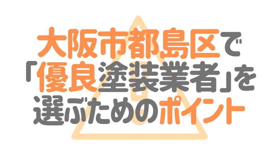大阪市都島区で「優良塗装業者」を選ぶためのポイント