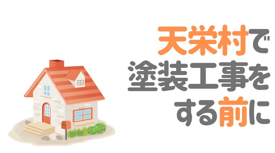 福島県天栄村で塗装工事をする前に…