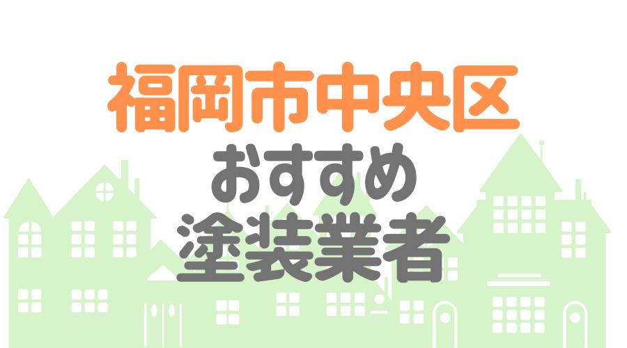 福岡県福岡市中央区のおすすめ「屋根・外壁塗装業者」一覧