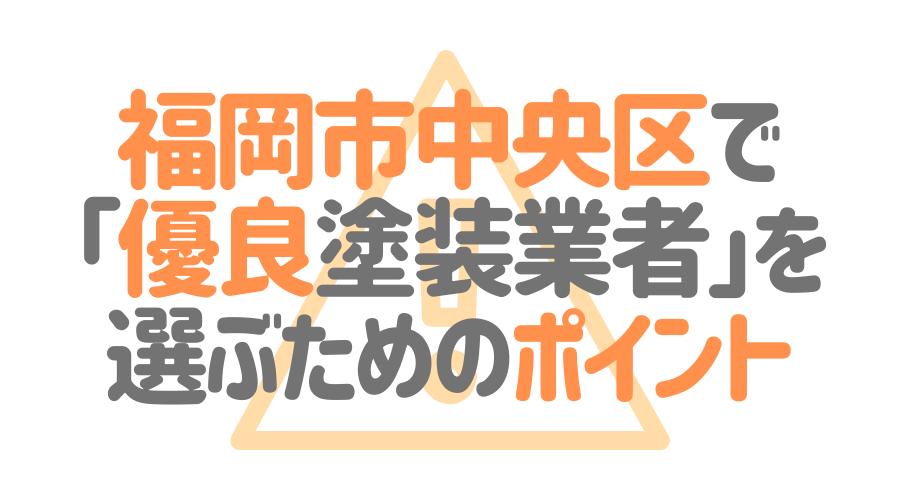 福岡県福岡市中央区で「優良塗装業者」を選ぶためのポイント