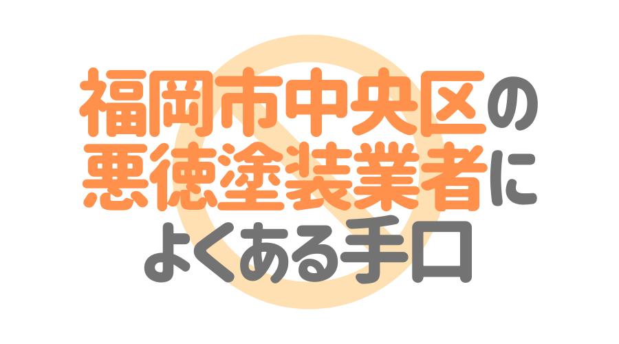 福岡県福岡市中央区の悪徳塗装業者によくある手口4パターン
