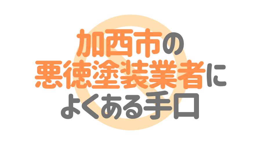 兵庫県加西市の悪徳塗装業者によくある手口4パターン
