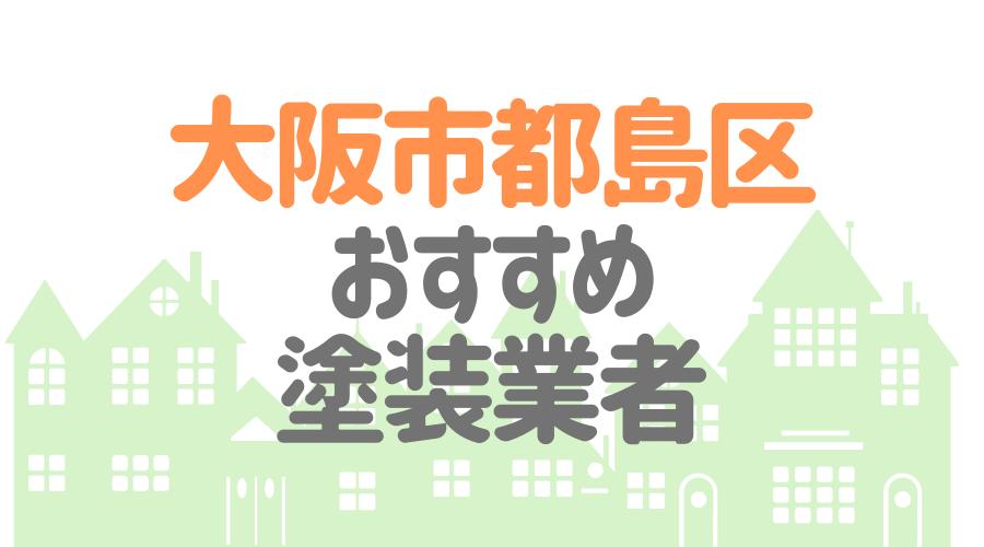 大阪市都島区おすすめ塗装業者