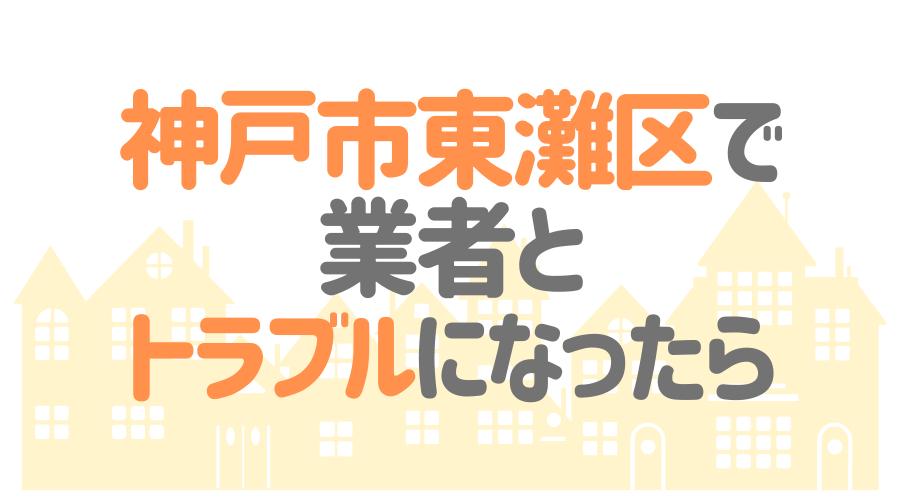 兵庫県神戸市東灘区の塗装業者とトラブルになった場合の対処方法
