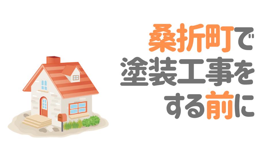 福島県桑折町で塗装工事をする前に…