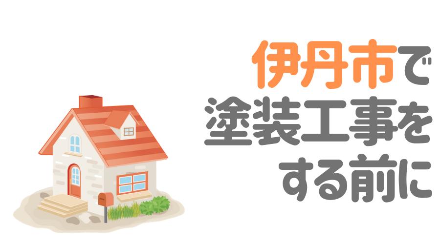 兵庫県伊丹市で塗装工事をする前に…