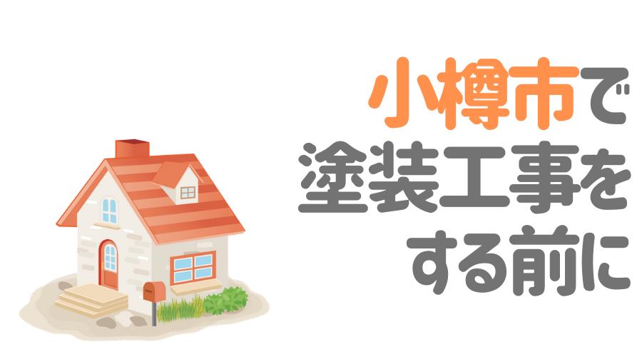 北海道小樽市で塗装工事をする前に…