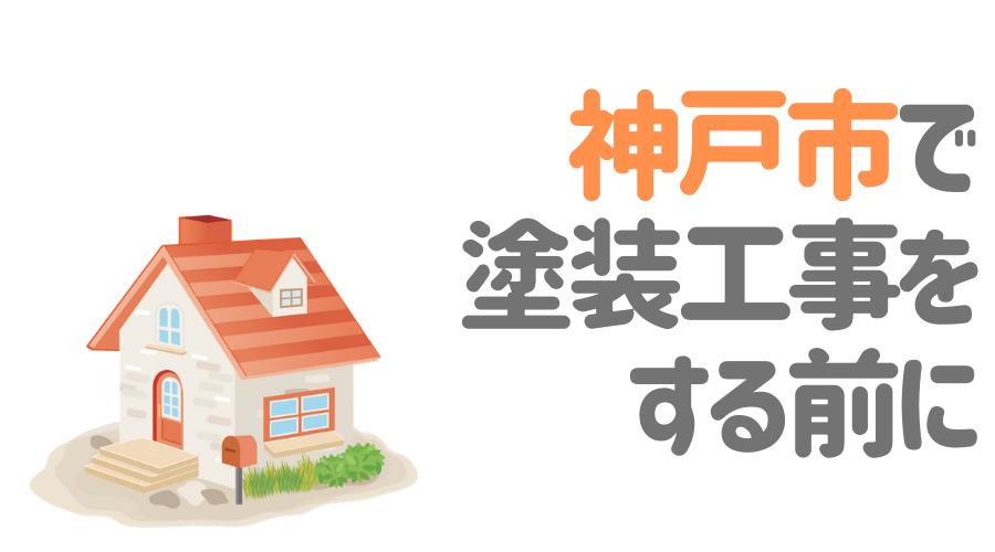 神戸市で塗装工事をする前に