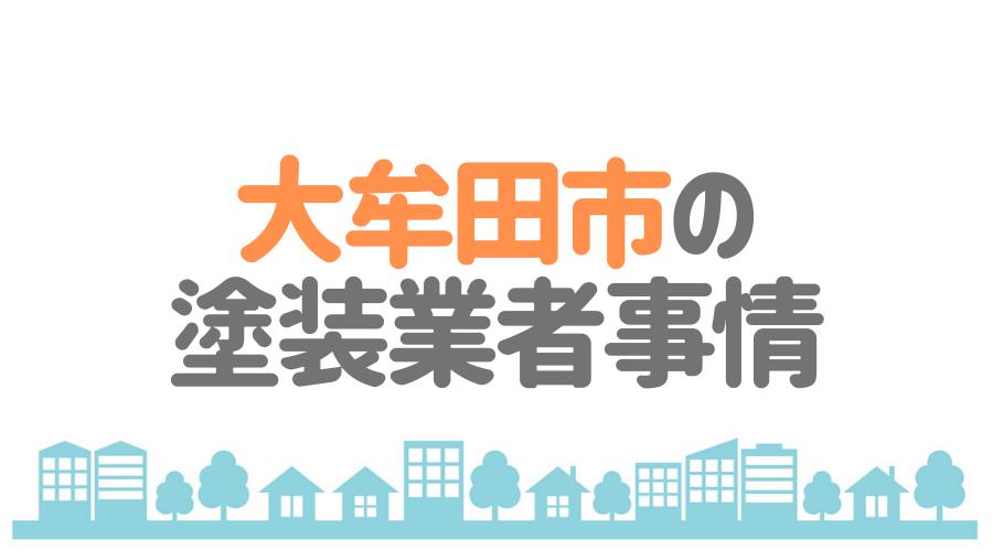 福岡県大牟田市の塗装業者事情