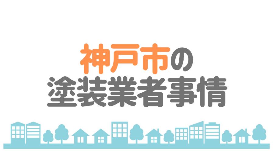 神戸市の塗装業者事情