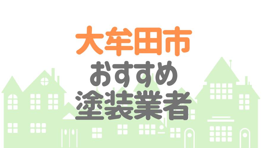 福岡県大牟田市のおすすめ「屋根・外壁塗装業者」一覧