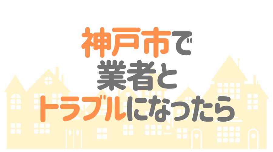 神戸市で業者とトラブルになったら