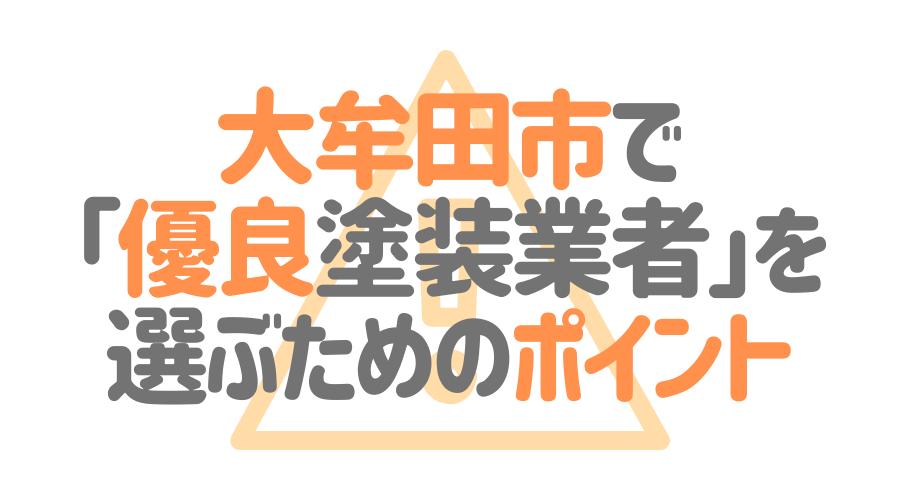 福岡県大牟田市で「優良塗装業者」を選ぶためのポイント
