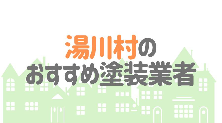 福島県湯川村のおすすめ「屋根・外壁塗装業者」一覧