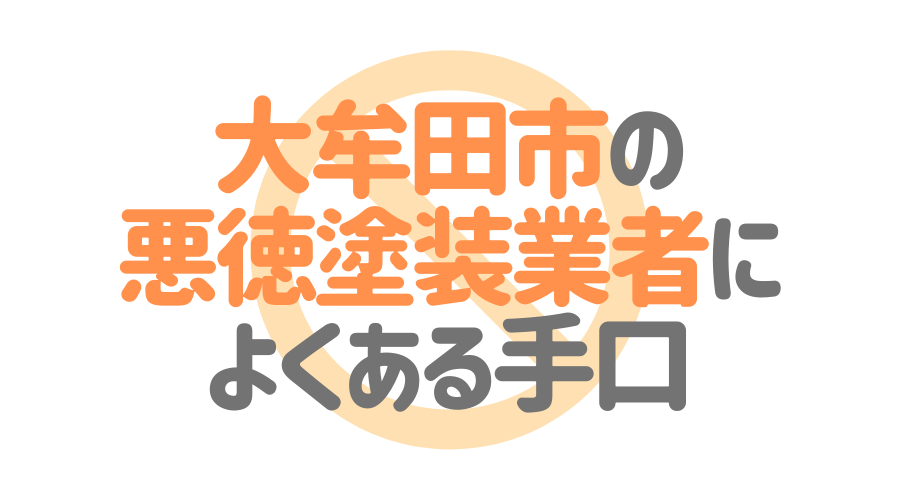 福岡県大牟田市の悪徳塗装業者によくある手口4パターン
