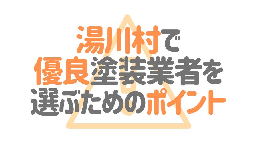福島県湯川村で「優良塗装業者」を選ぶためのポイント