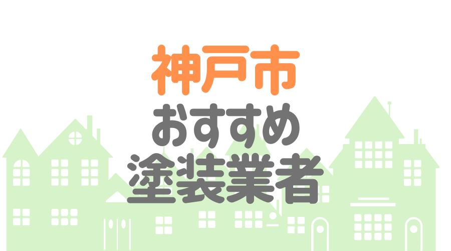 神戸市おすすめ塗装業者