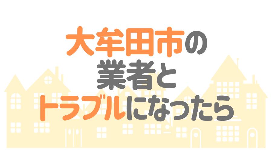 福岡県大牟田市の塗装業者とトラブルになった場合の対処方法