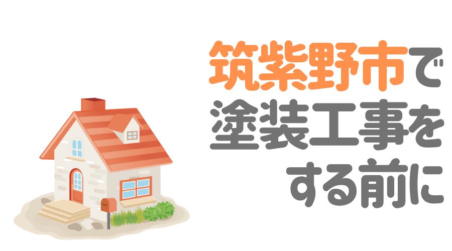 福岡県筑紫野市で塗装工事をする前に…