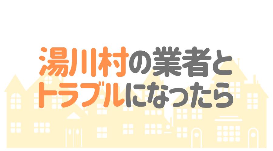 福島県湯川村の塗装業者とトラブルになった場合の対処方法