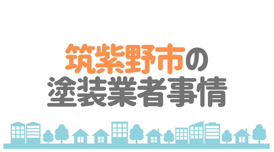 福岡県筑紫野市の塗装業者事情