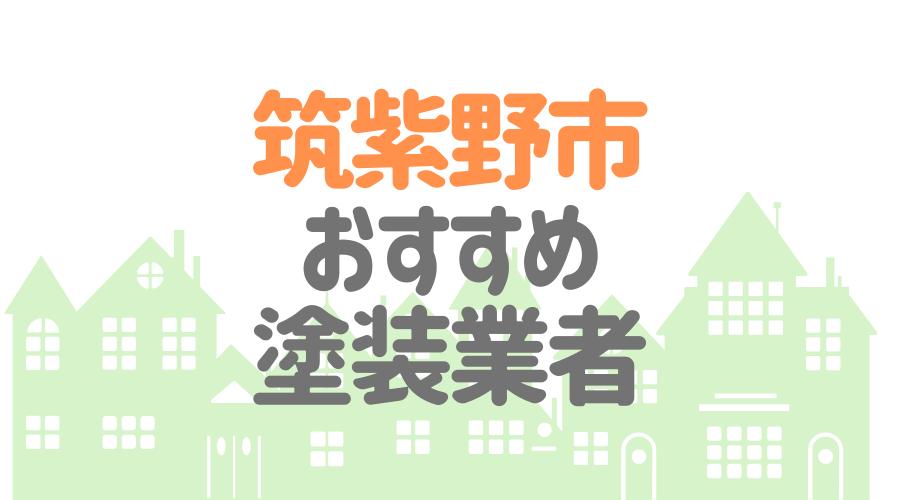 福岡県筑紫野市のおすすめ「屋根・外壁塗装業者」一覧