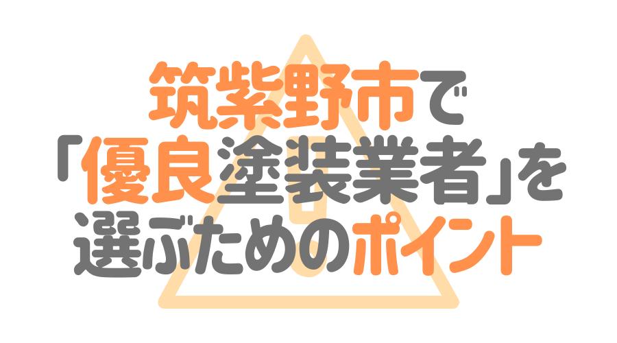 福岡県筑紫野市で「優良塗装業者」を選ぶためのポイント
