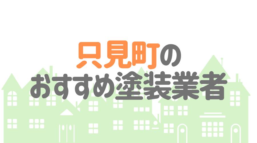 福島県只見町のおすすめ「屋根・外壁塗装業者」一覧